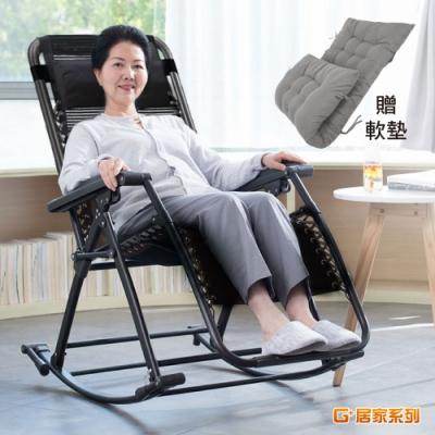 【週末限時】G+居家 無段式休閒躺椅-摺疊搖椅款-3D黑色布(含坐墊)