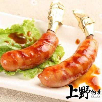 (烤肉任選899)上野物產 德國煙燻帶骨香腸(150g±10%/2支/包) x1包