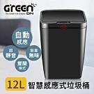 GREENON 智慧感應式垃圾桶 (12L) 紅外線感應 超靜音