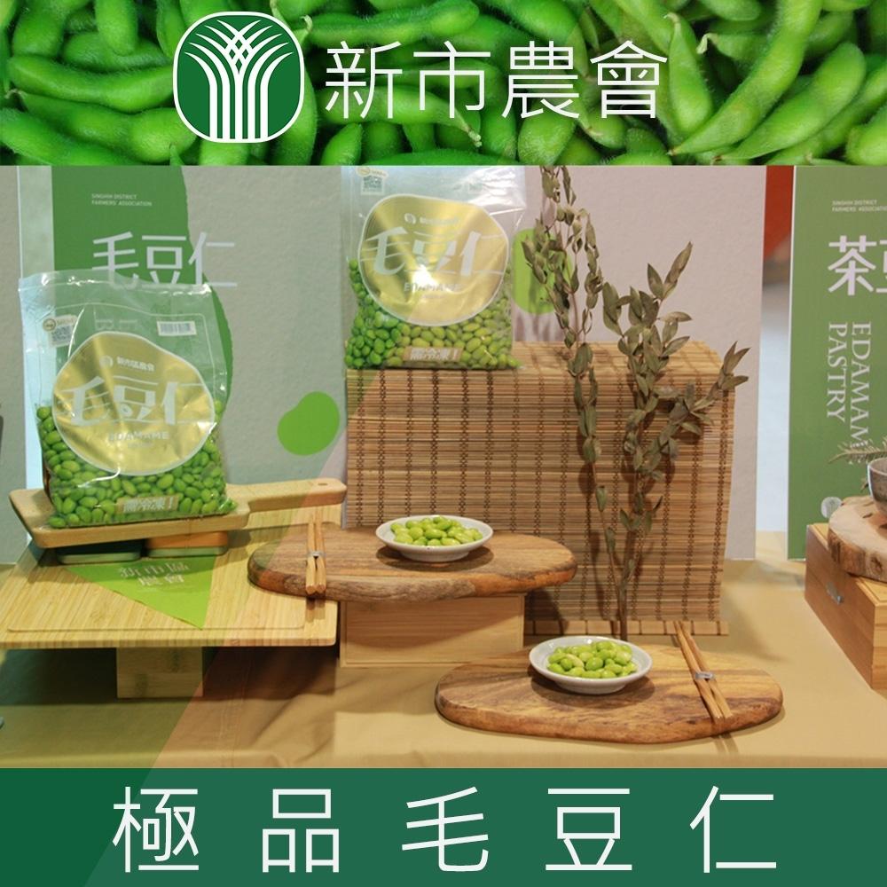 【新市農會】極品毛豆仁  ( 500g / 包 x5包)