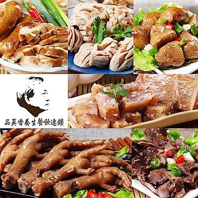 品真香滷味 獨門醬料養生下酒菜-2包組(種類任選)
