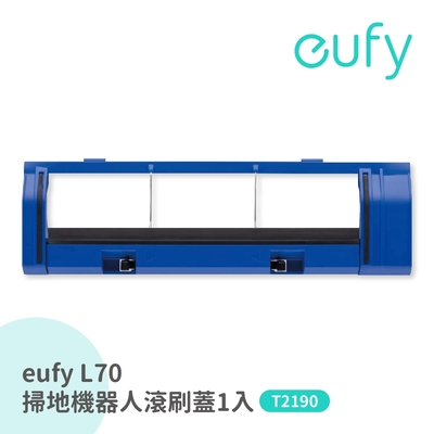 eufy L70掃地機器人滾刷蓋1入 T2925031