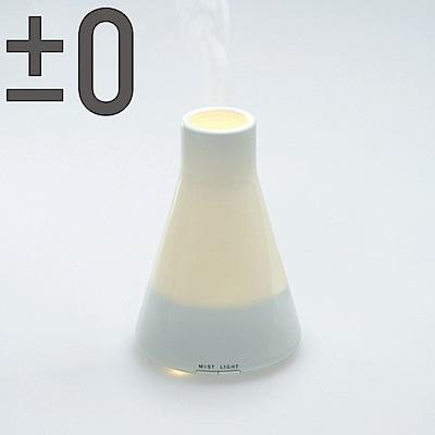 正負零±0 香氛水氧機 XQU-U010 白色