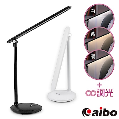 aibo USB充電 摺疊觸控無極限 LED三段光可調式檯燈(LI-21)