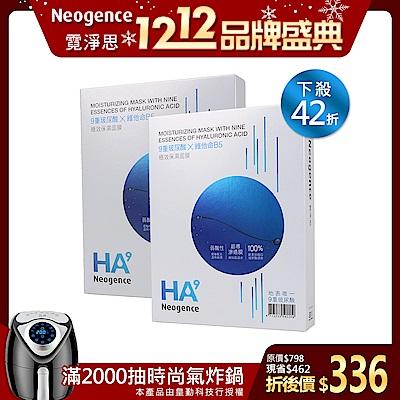 【買1送1】霓淨思 9重玻尿酸極效保濕面膜