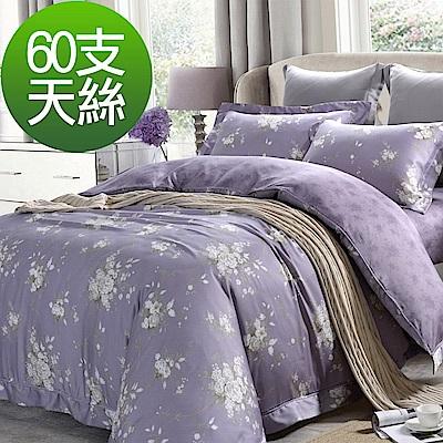 La lune 百分百60支紗TENCEL萊賽爾天絲雙人床罩七件組 紫夢幽香