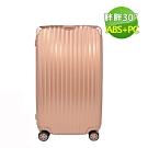 30吋胖胖箱ABS+PC鋁框箱 HTX1701-30RG玫瑰金