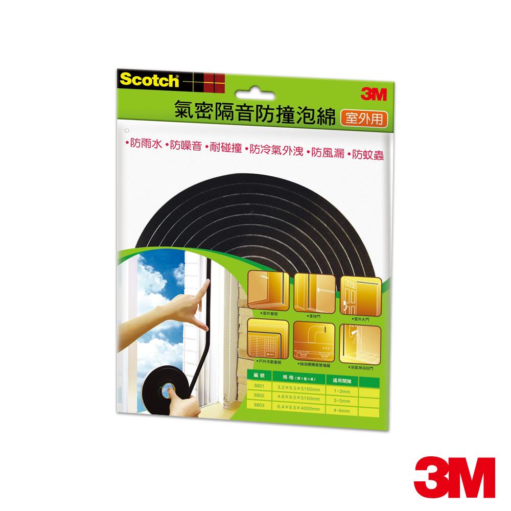 3M 戶外型氣密隔音防撞泡棉-間隙3~5 mm (8802)