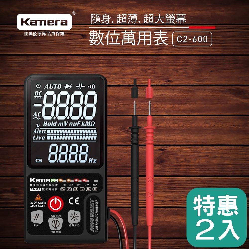【二入組】數位萬用電表 三用電錶無需換檔 Kamera C2-600 加贈 CR2032 電池
