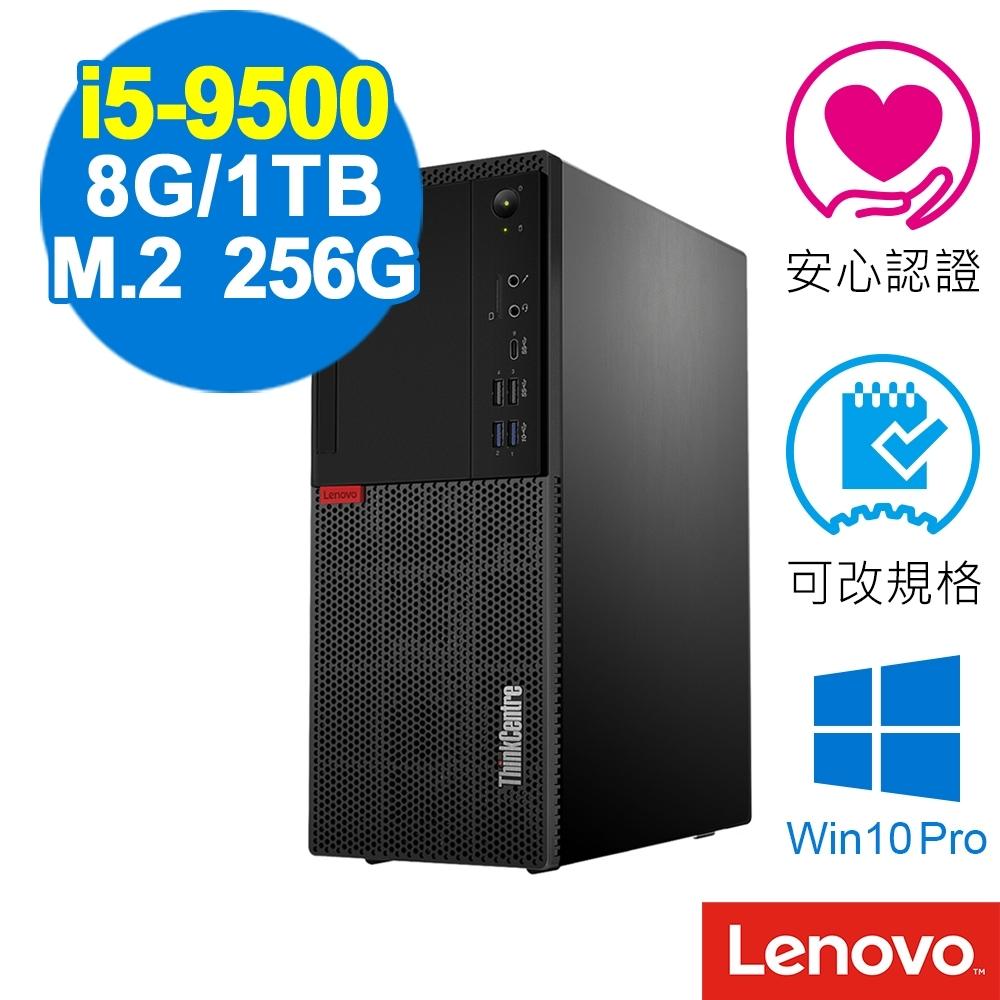 Lenovo M720t 商用電腦 i5-9500/8GB/760P 256G+1TB/W10P