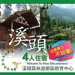(溪頭)自然教育園區 森呼吸四人假期(非暑假週五不加價)