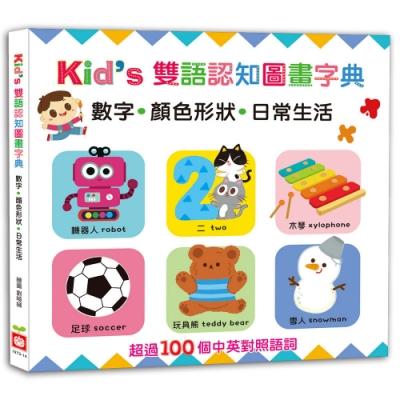 Kid's雙語認知圖畫字典【數字‧顏色形狀‧日常生活】