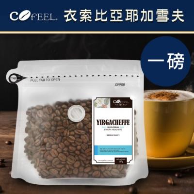 CoFeel 凱飛鮮烘豆衣索比亞耶加雪夫中烘焙咖啡豆一磅