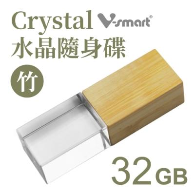 V-smart Crystal水晶隨身碟 竹款-32GB