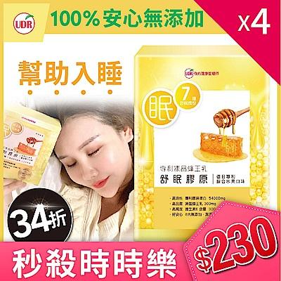 UDR 專利凍晶蜂王乳舒眠膠原x4盒