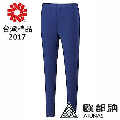 【ATUNAS 歐都納】女款熱流感抑臭抗菌發熱長褲(A-U1610W寶藍/內層褲)