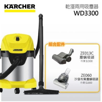 (滿額送好禮最高抽超贈點)Karcher凱馳 超值組合 WD 3.300 乾溼兩用吸塵器 塵螨吸頭雙入組