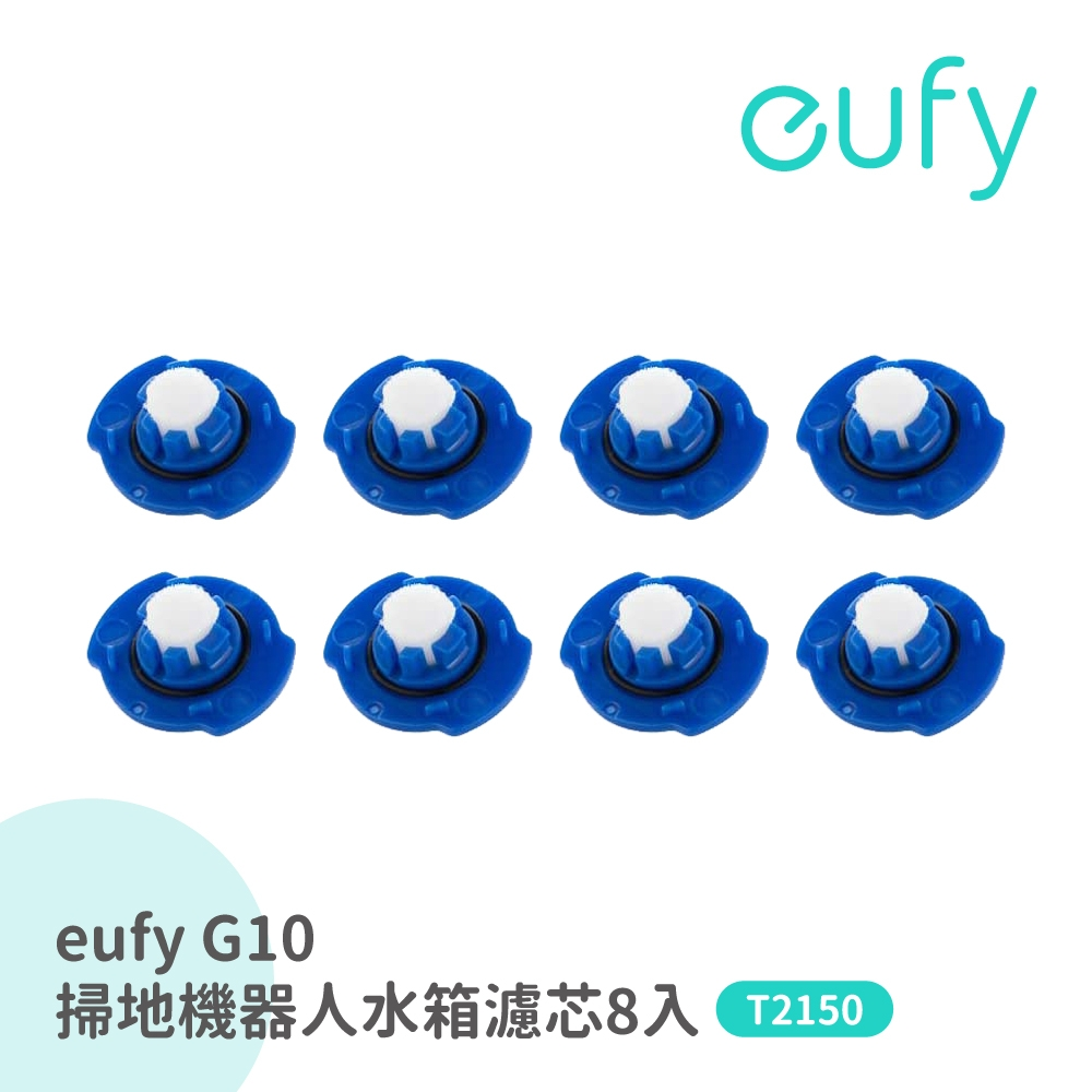 eufy G10掃地拖地機器人專用水箱濾芯8入 T2918031