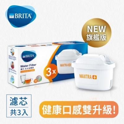 [新品上市] BRITA MAXTRA Plus 濾芯 去水垢專家3入裝(快)