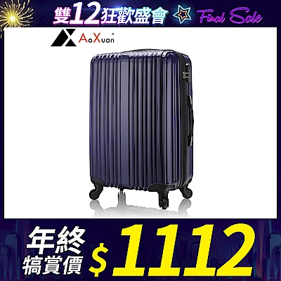 AoXuan 24吋行李箱 PC硬殼旅行箱 瘋狂旅行(海軍藍)