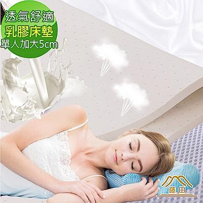 日本藤田 3D立體透氣好眠天然乳膠床墊(5cm)-單人加大