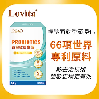 Lovita 愛維他-益靈敏益生菌 奶素
