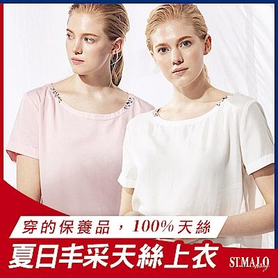 【ST.MALO】奧地利夏日丰采100%天絲上衣(2色)