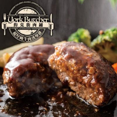 (滿額) 約克街肉舖 超厚紐西蘭頂級純牛肉漢堡排1片 (200公克±10%/片)