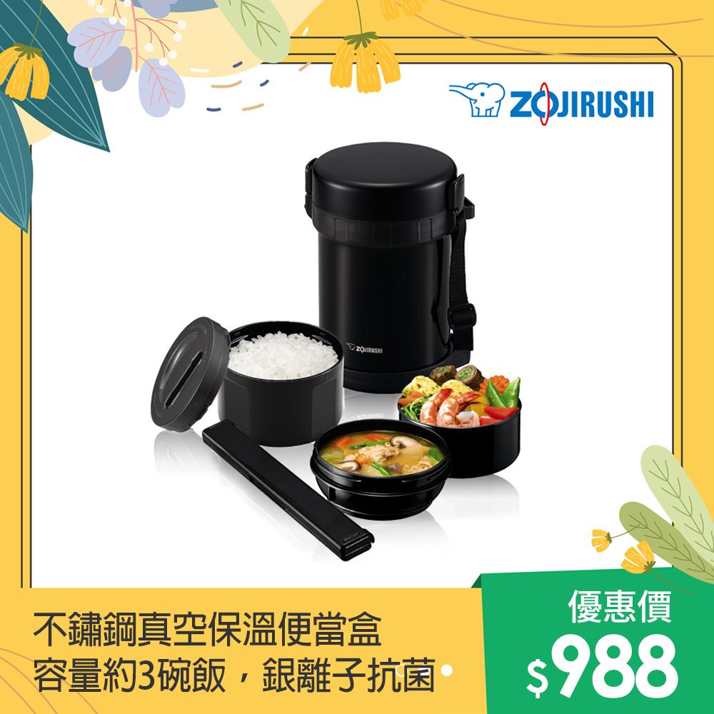 象印*3碗飯*不鏽鋼真空保溫便當盒(SL-GH18)(8H)