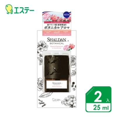 ST雞仔牌 悠遊南法植物精油室內香氛瓶(25ml/入)-玫瑰&天竺葵(2入組)