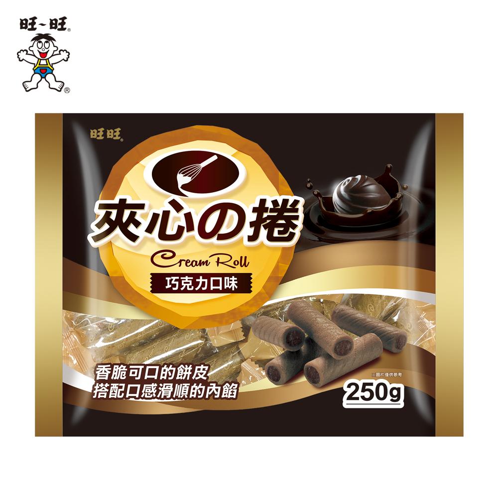 旺旺 夾心酥捲-巧克力口味(250g)