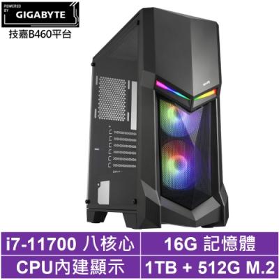 技嘉B460平台[虛空衛士]i7八核效能電腦