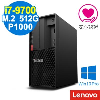 Lenovo P330 工作站 i7-9700/8GB/660P 512G+1TB/P1000