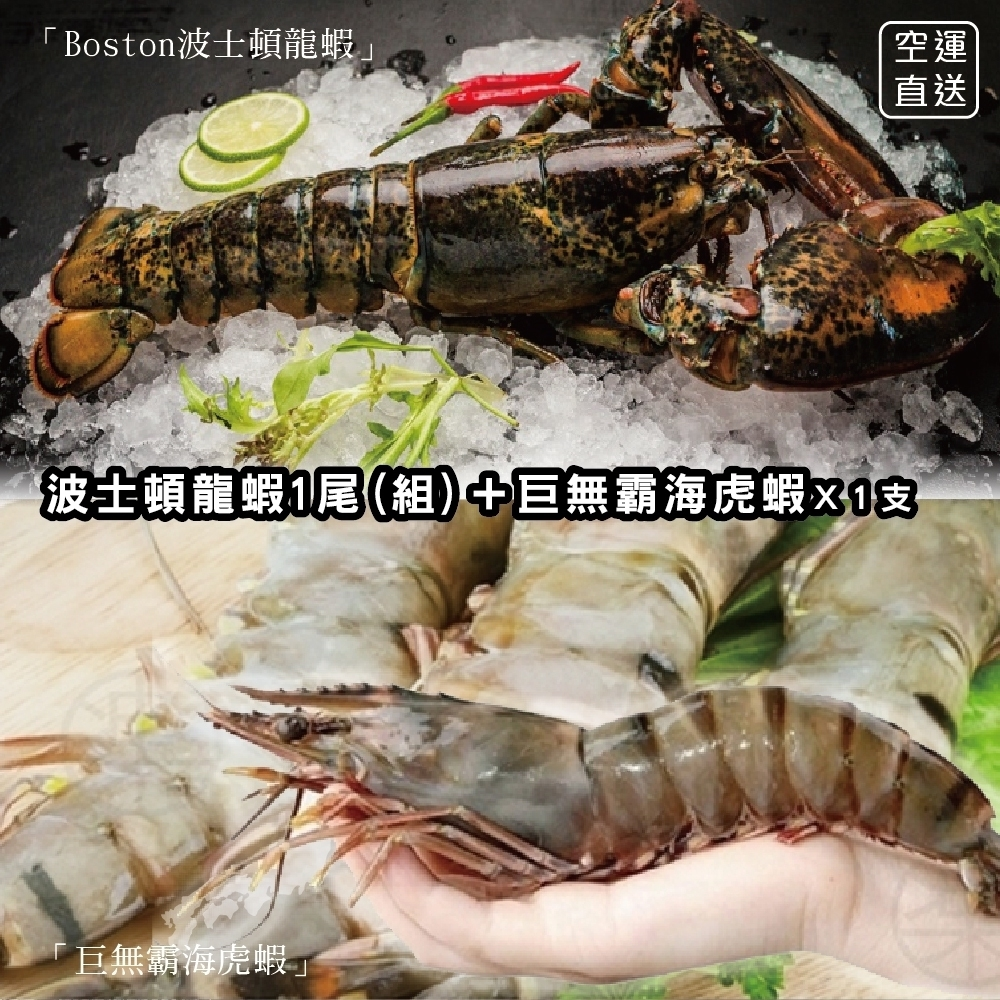 【海陸管家】海鮮雙拼組-波士頓龍蝦+巨無霸海虎蝦