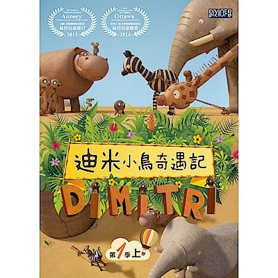 迪米小鳥奇遇記 第一季(上)DVD
