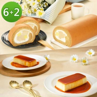 亞尼克生乳捲 季節口味6條+米蘭硬布丁禮盒2盒