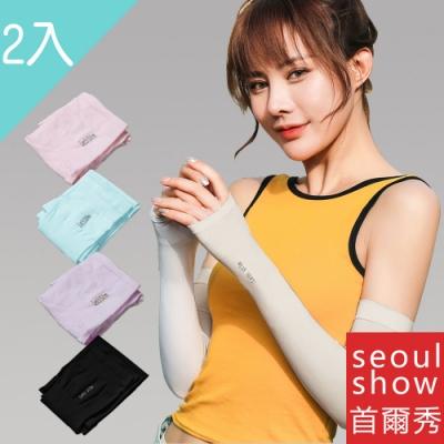 seoul show首爾秀 2入組 夏季防曬冰絲手臂套防紫外線清冰涼袖套