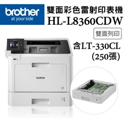 Brother HL-L8360CDW 高速無線彩色雷射印表機+紙匣LT-330CL超值組