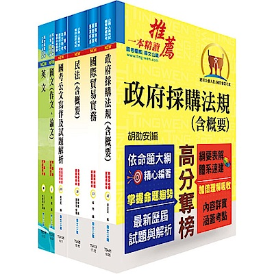 中央造幣廠(採購管理員)套書(贈題庫網帳號、雲端課程)