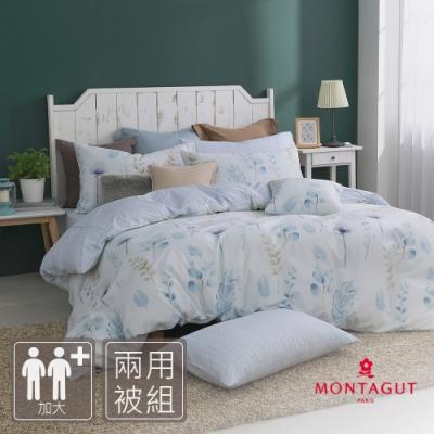MONTAGUT-沁藍微風-100%純棉-兩用被床包組(加大)