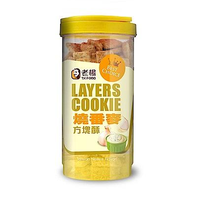 老楊 燒番麥方塊酥(370g/罐)