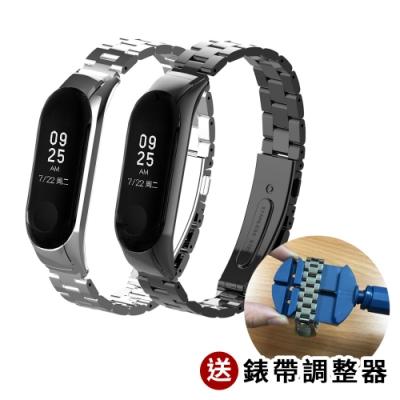 小米手環3/4代專用 不鏽鋼金屬錶帶 (贈錶帶調整器)