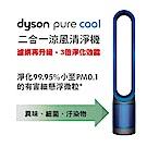 dyson TP00 涼風+空氣清淨機 (藍) 福利品