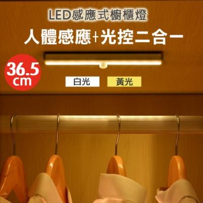 USB充電式36.5cm LED感應燈 櫥櫃燈 人體感應 書桌 壁燈 露營燈
