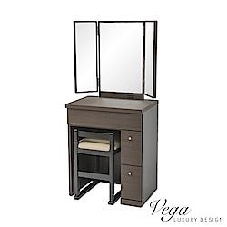 Vega 艾米三面鏡化妝桌椅組/化妝台/化妝椅(2色)