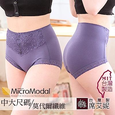 席艾妮SHIANEY 台灣製造(5件組)中大尺碼 莫代爾高腰蕾絲內褲