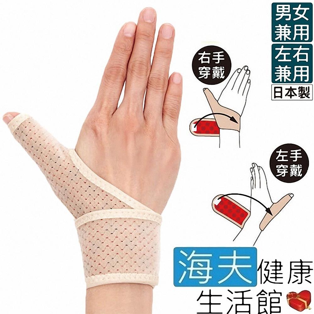 百力肢體裝具 未滅菌 海夫健康 ALPHAX 遠紅外線拇指護腕固定帶 左右兼用/1入 日本製