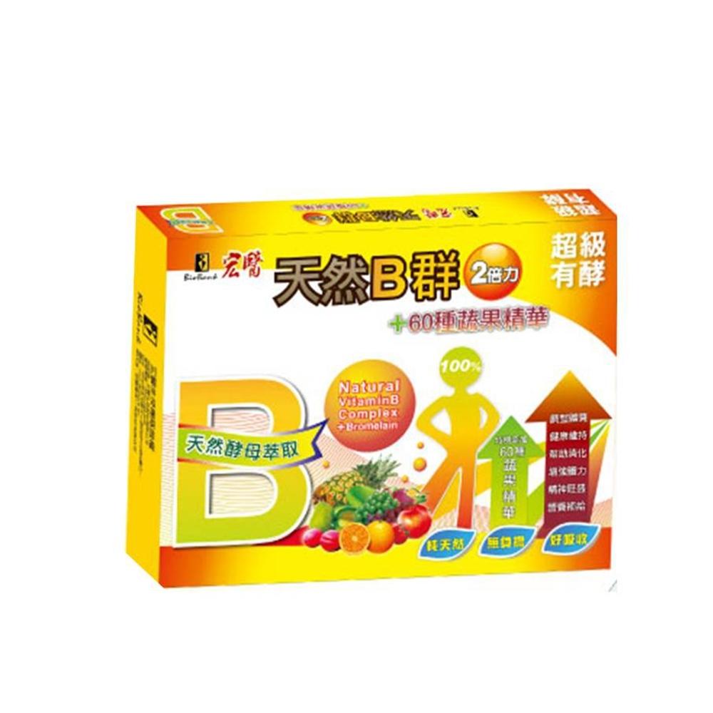 (時時樂)雅虎獨家限量【宏醫】天然B群2倍力禮盒6瓶/盒(共360顆)
