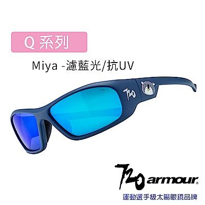 720armour Miya 抗藍光/抗UV400/多層鍍膜/兒童太陽眼鏡-消光深藍框/綠藍鏡片