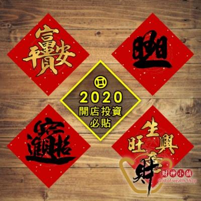 財神小舖 開店投資 必貼 春聯 四款 (含開光) MEGZ-2020-4